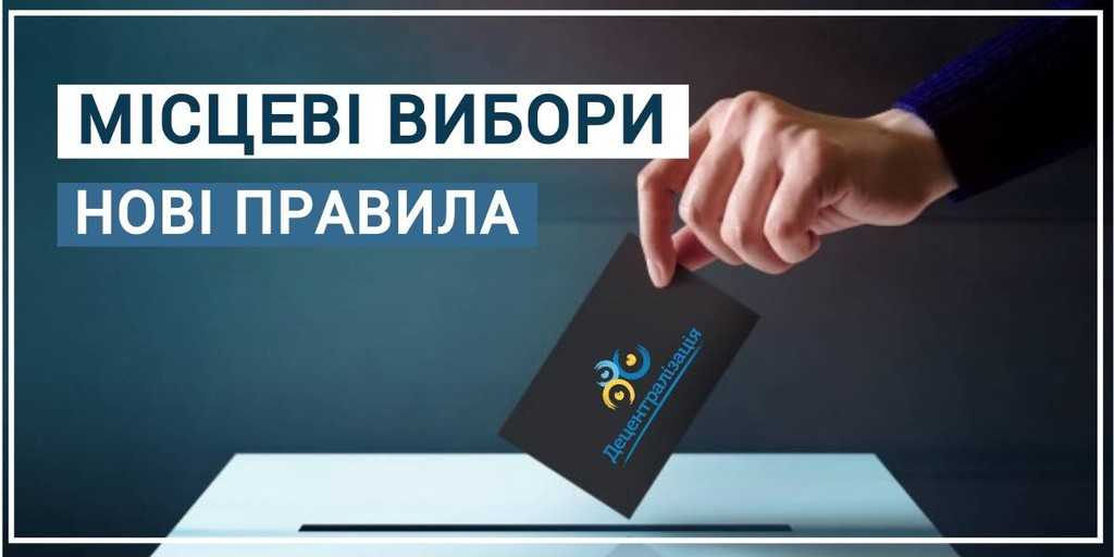 Місцеві вибори 2020 на Рівненщині: Про нові виборчі правила та систему, фото-1