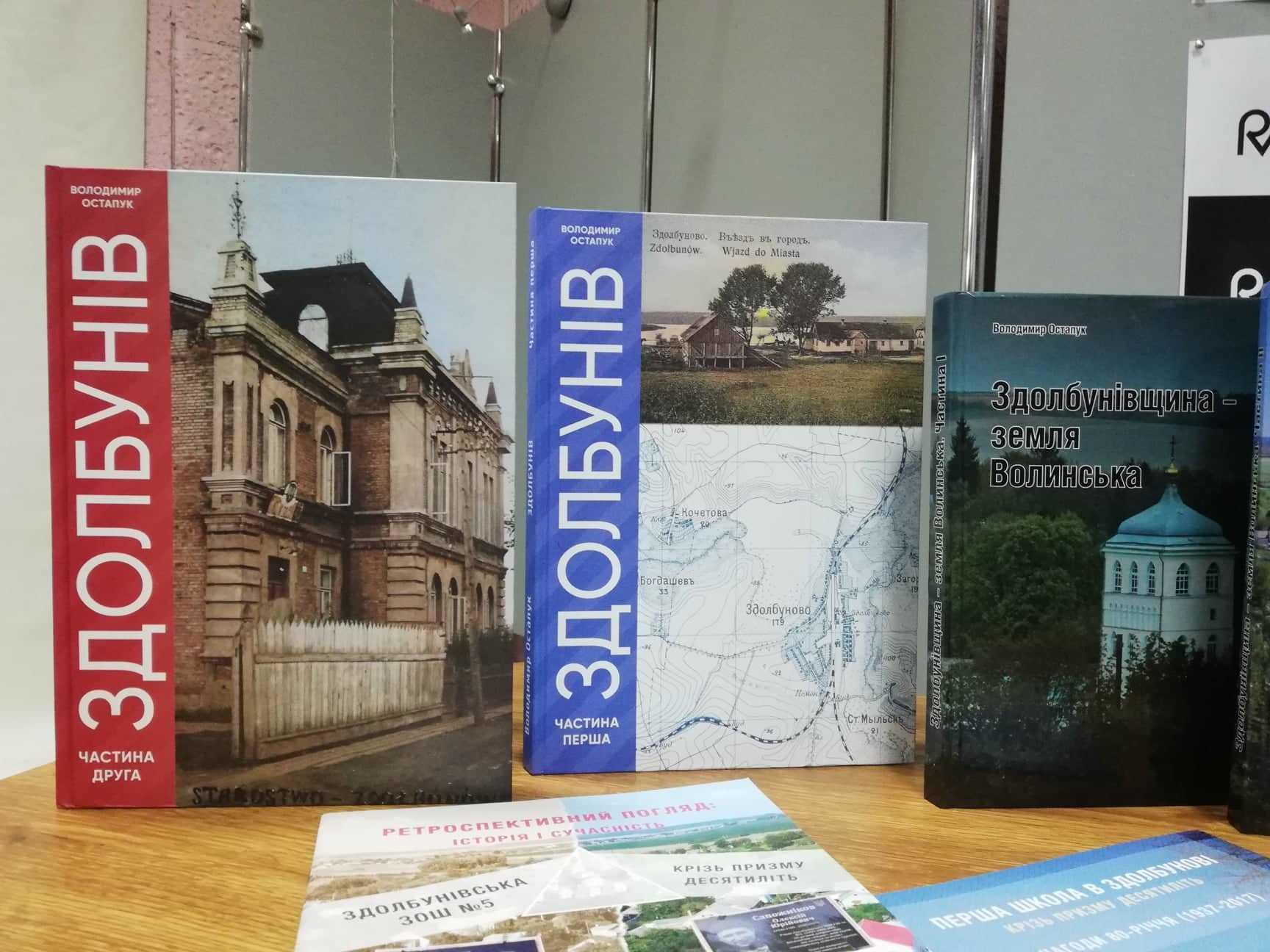 У краєзнавчому музеї перезентували книгу про історичне минуле міста з Рівненщини(ФОТО), фото-1